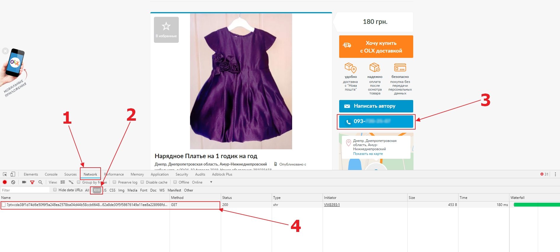 OLX: Catching XHR request for phone number retrieval